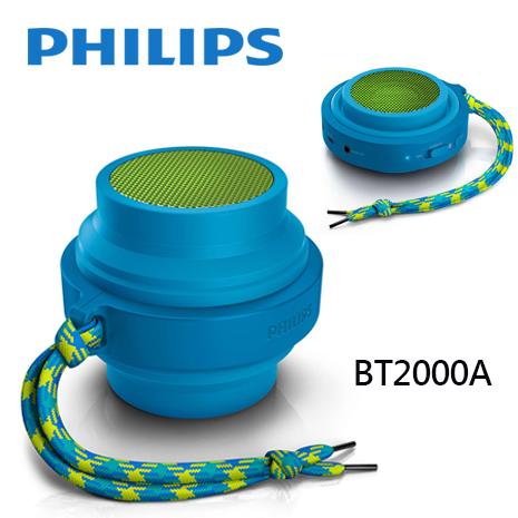 (活動) 福利品【PHILIPS 飛利浦】伸縮型防破音無線藍牙喇叭 BT2000A