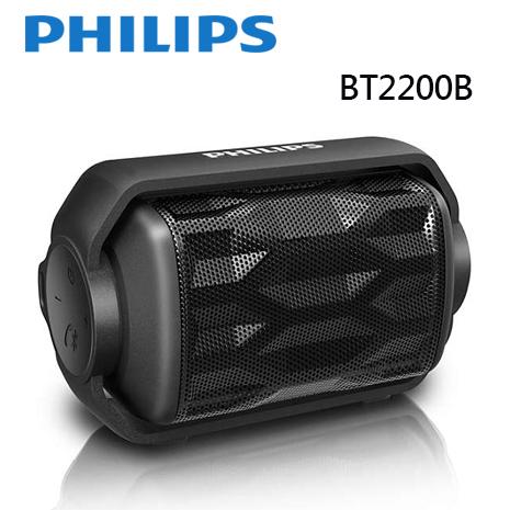 【PHILIPS飛利浦】隨身防水型無線藍牙喇叭 BT2200B