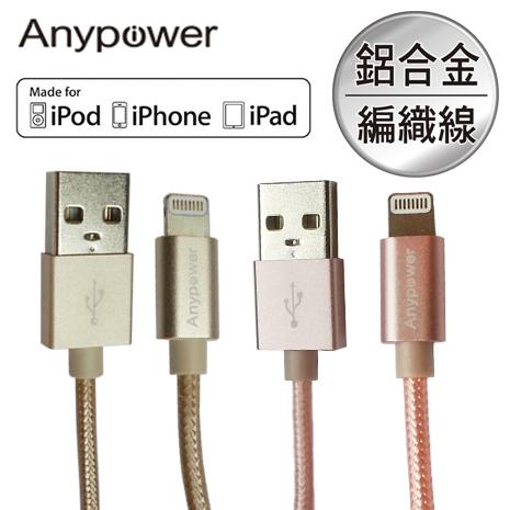 Apple認證★【Anypower】 8pin Lightning 鋁合金編織線 傳輸線 / 充電線 (1M)