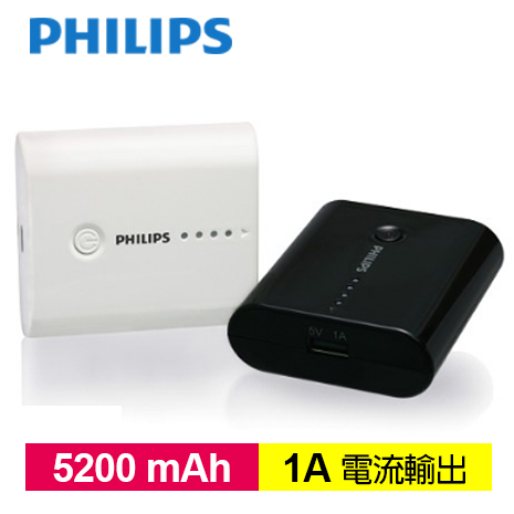 福利品【PHILIPS】飛利浦 5200mAh 1A 第二代單輸出行動電源 DLP5202白色