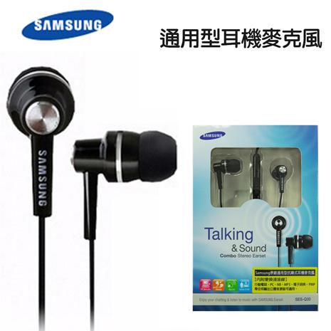 福利品【Samsung原廠】 通用型抗噪式耳機麥克風 SES-Q30 (3.5mm/黑色)