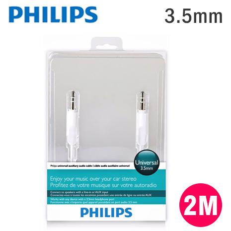 【PHILIPS 飛利浦】 3.5mm車用雙AUX音源線白色 / 公對公 DLC2401