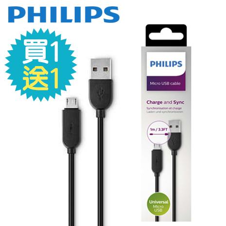 買一送一【PHILIPS】飛利浦 Micro USB 充電線 / 傳輸線 for samsung / sony / htc 等 (DLC2416U)