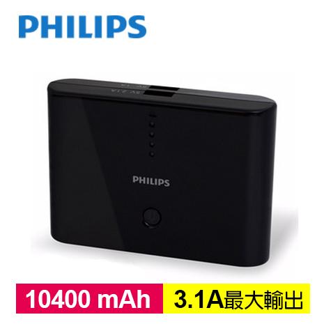 福利品【PHILIPS飛利浦】10400mAh 3.1A雙輸出行動電源黑 DLP10402