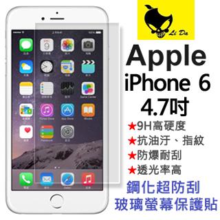 Li Da Apple iPhone 6 for 4.7吋 專用 鋼化玻璃螢幕保護貼