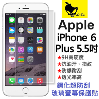 Li Da Apple iPhone 6 Plus for 5.5吋 專用 鋼化玻璃螢幕保護貼