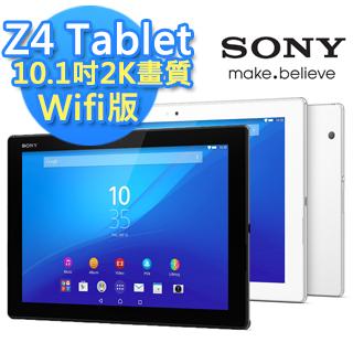 (精裝版/Wifi/32G)SONY Xperia Z4 Tablet 10.1吋八核防水平板