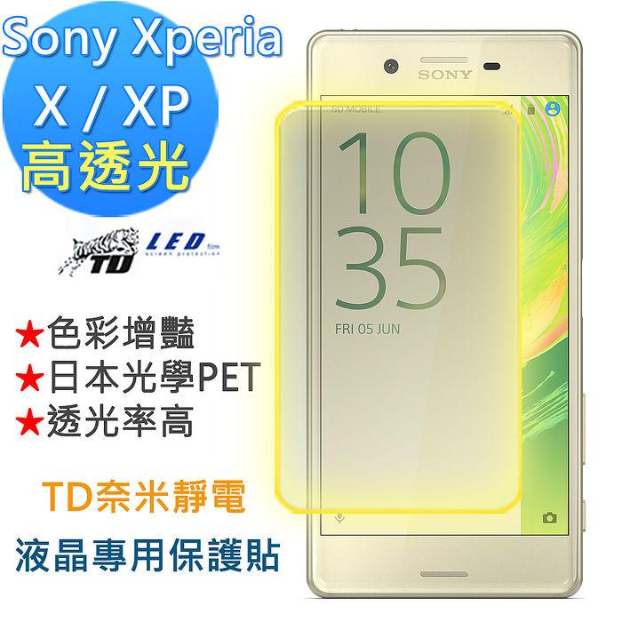 Sony Xperia X/XP 專用 TD奈米靜電液晶保護貼(高透光)