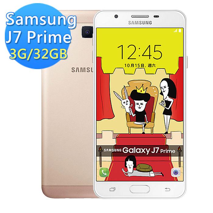 Samsung Galaxy J7 Prime 5.5吋八核智慧機 粉色