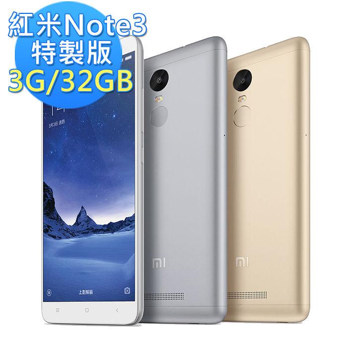 紅米Note 3 特製版 5.5吋 雙卡六核手機(3G/32G)