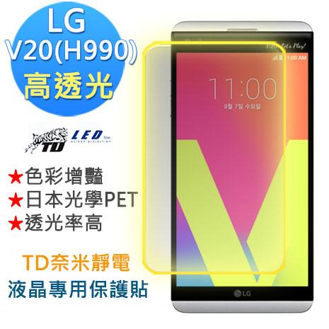 LG V20(H990) 專用 TD奈米靜電液晶保護貼-高透光