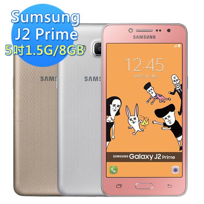 Samsung GALAXY J2 Prime 5吋雙卡四核心 智慧手機(1.5G/8G)