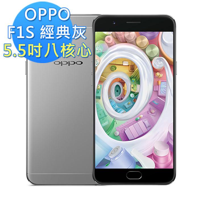 OPPO F1s (3GB/32GB)5.5吋自拍美顏機(經典灰)