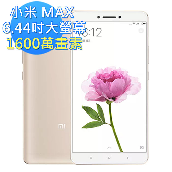 小米Max 32G/金 6.44吋大螢幕智慧機