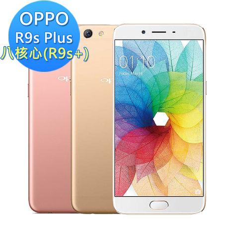 好禮大放送 OPPO R9s Plus 6吋雙卡八核心智慧手機 (6G/64G) 好禮大放送金
