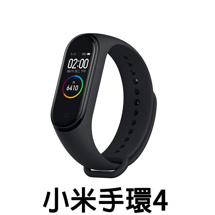 小米手環4 簡體版 + 三合一傳輸線 (平行輸入貨)