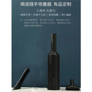 【小米有品】順造隨手吸塵器 Z1 Pro 黑色