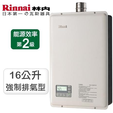 林內牌16公升強制排氣數位恆溫熱水器 RUA-1623WF-DX(NG1)天然