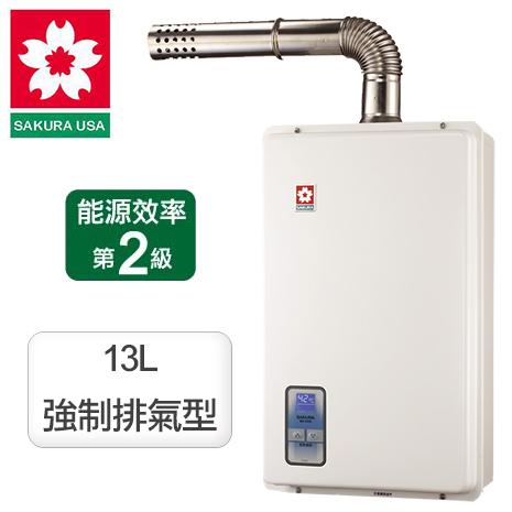 櫻花牌SH-1335(LPG/FE式)數位恆溫13L強制排氣型熱水器