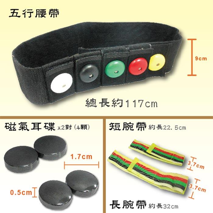 《好氣色》五行五色 磁石 護背 美姿健康 腰帶〈1組〉調和/開運/好運/磁性/保健-促銷