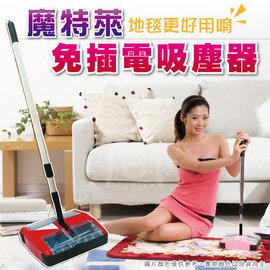 第二代魔特萊免插電環保吸塵器MS-888(附1.5M桿)掃地機 手握吸塵 榻榻米 多種地板材質