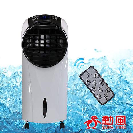 二代勳風冰風暴 移動式霧化水冷氣(HF-A910CM) 送雙人水床 冷風噴霧獨立開關附遙控器 水冷循環扇霧化機再升級
