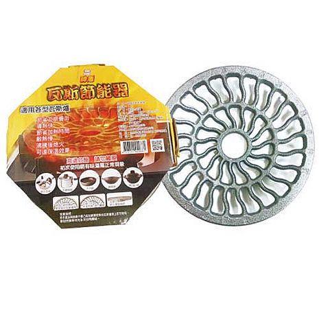 神盾 瓦斯蓄熱爐盤/節能盤 (1入) 適用各種爐具-特賣