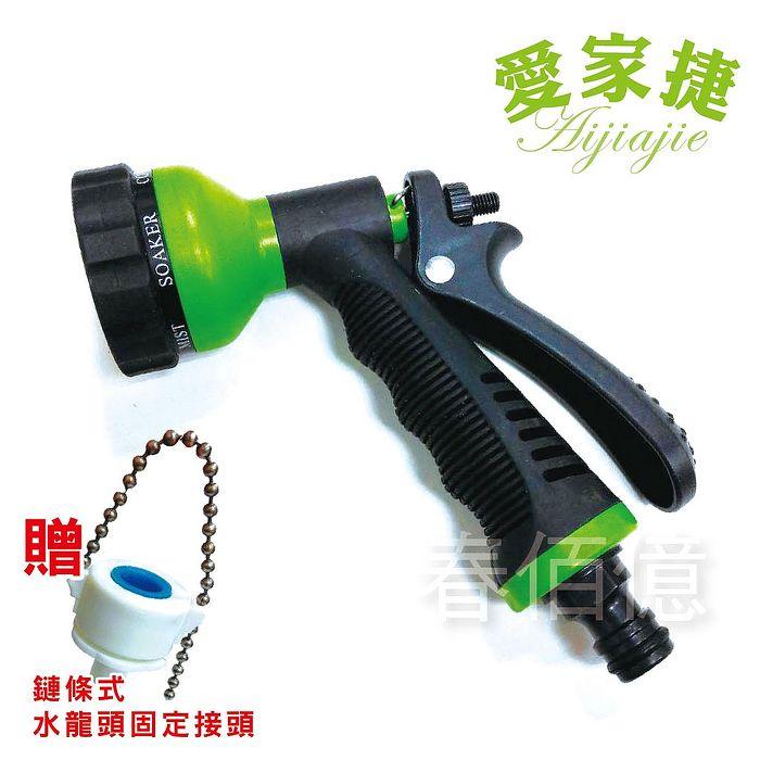 愛家捷 高壓多功能6段加壓水槍 (1入贈鏈條式水龍頭固定接頭)