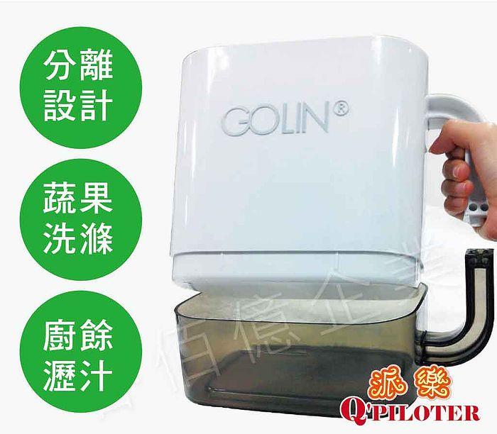 派樂-GOLIN瀝水式環保廚餘桶(1入) 冰桶 茶渣桶 瀝水盆 環保桶