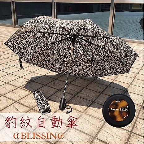 BLISSIN鉑麗星時尚傘推薦 豹紋系列自動開合傘/三折傘/遮陽傘/雨傘 隨身攜帶阻隔陽光直射 不怕下雨 好收納豹紋傘