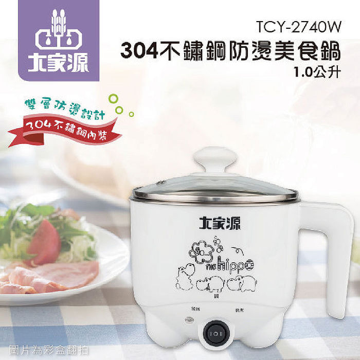 大家源 304不銹鋼防燙美食鍋1公升TCY-2740(1入)+送雪尼爾吸水毛巾白色