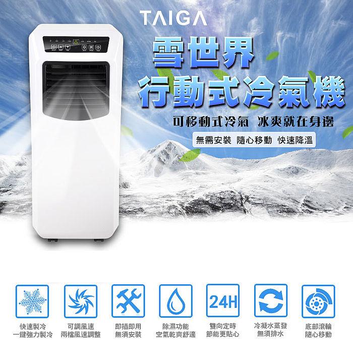 夏日極冰風暴TAIGA 雪世界行動式冷氣機 929G3(1台)移動冷氣機/冷風噴霧/冷房效果/除濕機 降溫機 涼夏專案