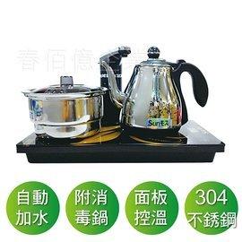 日式茶藝時尚師 AI智慧型全自動補水泡茶機含消毒鍋S-618AI (1台) 自動加水泡茶壺 快速壺 快煮壺 自動旋轉補水器 304#不鏽鋼