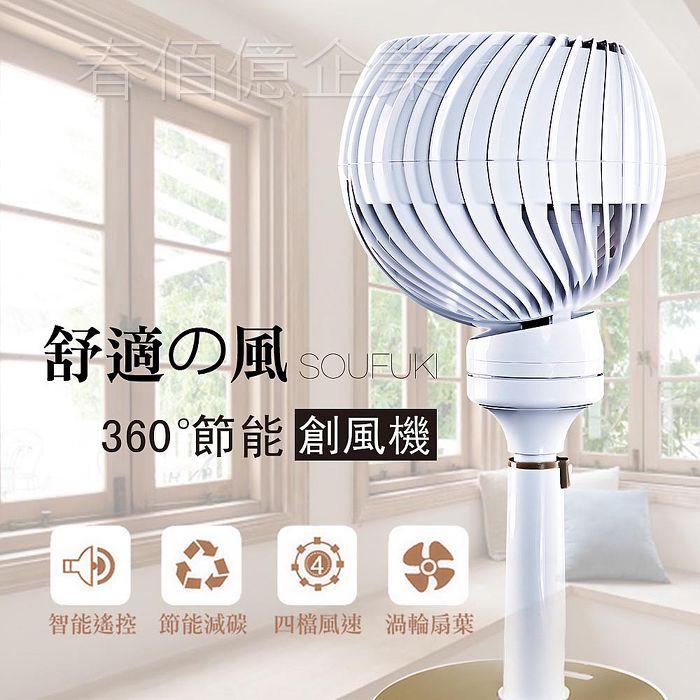 小太陽 3D空氣力學DC節能創風機TF-1988 (日本原創設計) DC變頻馬達 8H定時省電 電扇 涼風扇 立扇 循環扇 360度自動擺頭