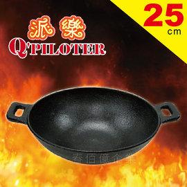 福利品派樂-雙耳鑄鐵鍋炒鍋25cm (1入)煎烤鍋 烤肉鍋 小火鍋 三杯鍋 石鍋拌飯鍋