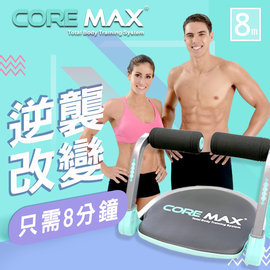 CORE MAX 全能塑體健身機 健美機  腰腹運動機 美臀搖擺律動仰臥健身機