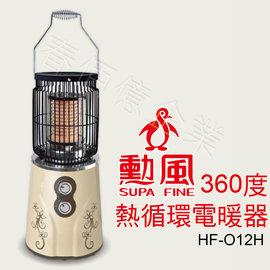 派樂-勳風360度熱循環電暖器HF-O12H (1入) 定時電暖爐 兩段熱度過熱保護防傾倒暖暖爐