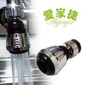 愛家捷-水龍頭節水轉接頭/水花轉換節水器(1入)