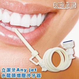 【派樂】立潔牙Any jet水龍頭增壓沖牙器/附節水起泡器轉接頭(1組贈超黏掛勾1入)