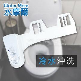 【水摩爾】水洗屁屁沖洗機 冷水款(1入) 免插電馬桶坐式洗淨機 噴嘴自動洗淨噴水器