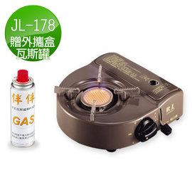 【歐王OUWANG】遠紅外線卡式爐JL-178PE(1入贈外攜盒+瓦斯罐) 休閒爐 瓦斯爐