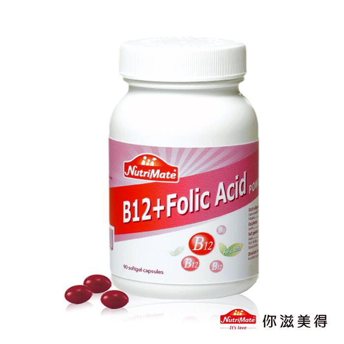 【Nutrimate你滋美得】複合B12+葉酸90粒