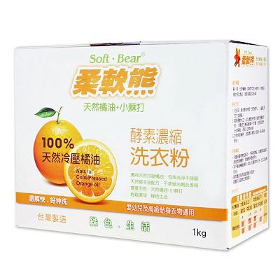 《柔軟熊》天然冷壓橘油酵素濃縮洗衣粉-2入