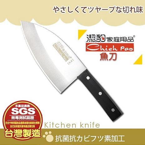 潔豹 魚刀