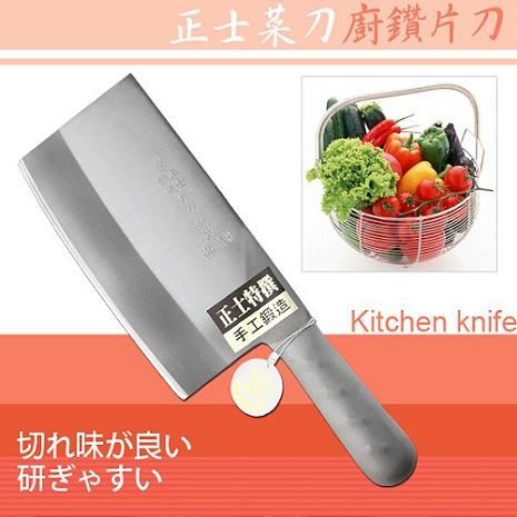 正士菜刀 廚鑽片刀-6吋