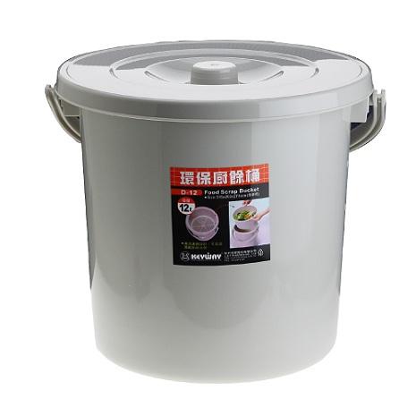 KEYWAY 環保廚餘桶12公升