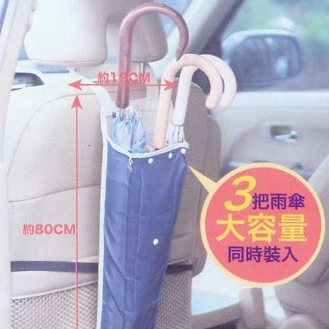 收納大師 車用雨傘收納袋