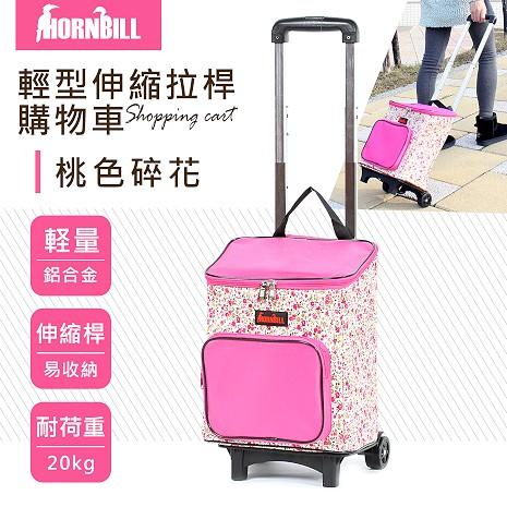 購物節  紅比爾HORNBILL 輕型伸縮拉桿購物車紫螺蘭花