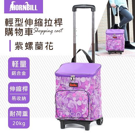 紅比爾HORNBILL 輕型伸縮拉桿購物車-紫螺蘭花