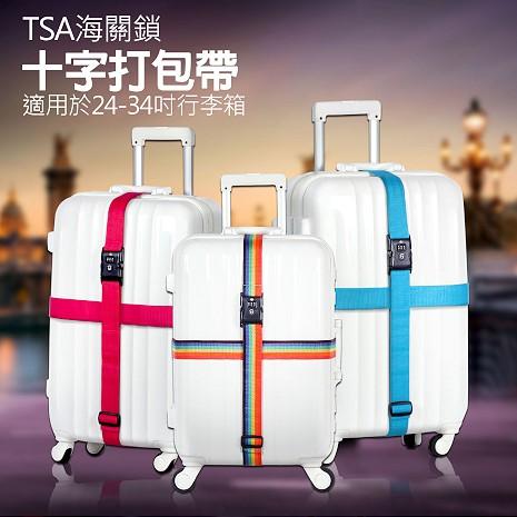 【環宇行】TSA海關鎖-行李箱十字打包帶粉藍